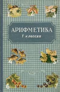 арифметика учебник 1 класс издание 1958 г квартиру посуточно Московский